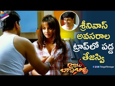 Tejaswi Madivada Trapped by Srinivas Avasarala | Babu Baga Busy Latest Telugu Movie | Sreemukhi