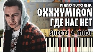 Oxxxymiron - Где нас нет | Piano Tutorial + Ноты & MIDI