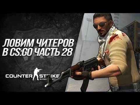 ЛОВИМ ЧИТЕРОВ В CS:GO #28 - КАМБЕК
