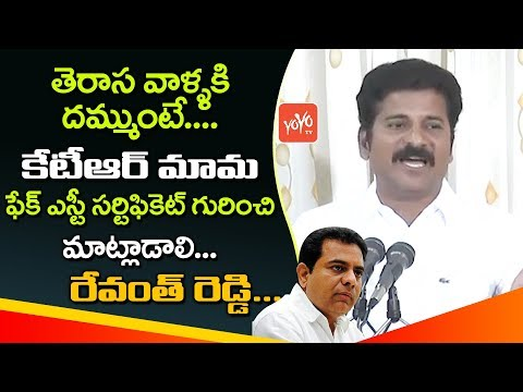 Revanth Reddy Alleges Ktr's Father In Law Used Fake St Certificate - #trs Govt | Yoyo Tv Channel