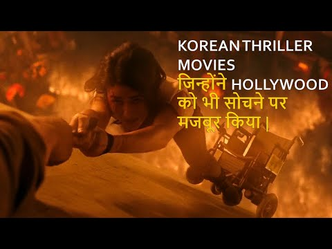 Top 10 Best Thriller Korean Movies Better Than Hollywood Movies In Hindi & Eng