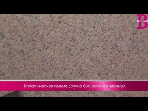 видео уроки гипсовой штукатурки