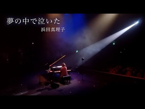 , title : '夢の中で泣いたー浜田真理子/hamadamariko'