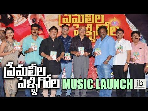 Premaleela Pelligola music launch