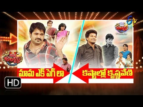 Video Extra Jabardasth | 7th December 2018 | Full Episode | ETV Telugu download in MP3, 3GP, MP4, WEBM, AVI, FLV January 2017