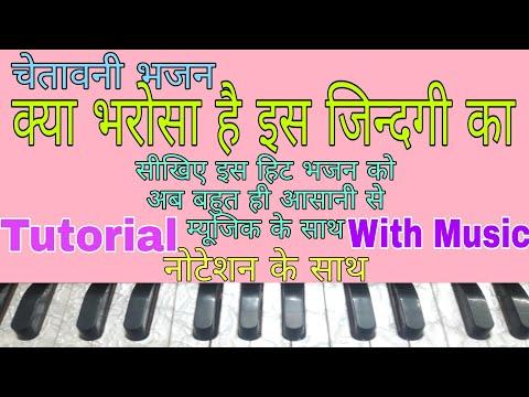 Kya Bharosa Hai Is Jindgi Ka   On Harmonium   Tutorial with Notation by Lokendra Chaudhary   