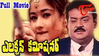 Election Commissioner - Full Length Telugu Movie - Vijayakanth