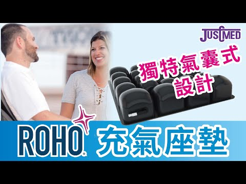 【臀部減壓恩物】國際名牌美國ROHO充氣座墊, 廣受醫院職業治療師推介!