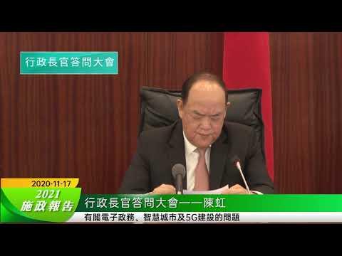20201117 行政長官答問大會陳虹關注 ...