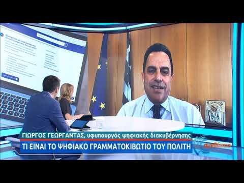 Γ. Γεωργαντάς: Τι είναι το ψηφιακό γραμματοκιβώτιο του πολίτη | 05/11/2020 | ΕΡΤ