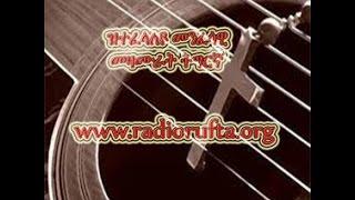 Different Spiritual Songs in Tigrigna. ዝተፈላለየ መንፈሳዊ መዛሙራት ትግርኛ.