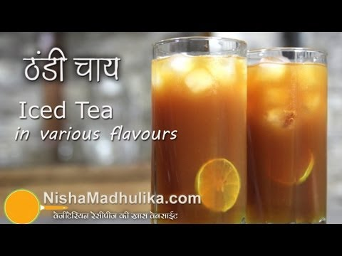 tea - Click http://nishamadhulika.com to read various type of iced tea in Hindi. Also known as Iced tea, Lemon Iced tea, mango cardamom iced tea. How to Make Iced ...