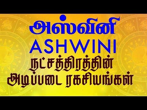 Ashwini Nakshatra Predictions | Aswathi Nakshatram | அஸ்வினி நட்சத்திரத்தின் அடிப்படை ரகசியங்கள்