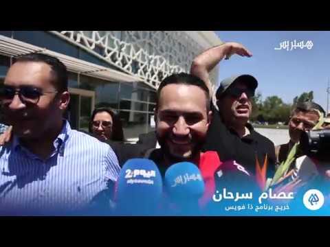 العرب اليوم - شاهد: لحظة وصول نجم