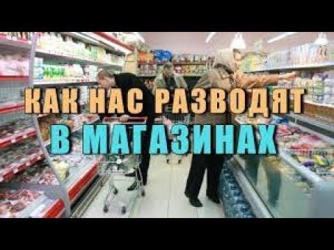 ШОК КАК В МАГАЗИНАХ РАЗВОДЯТ ЛЮДЕЙ 23.01. 2018 г. - DomaVideo.Ru
