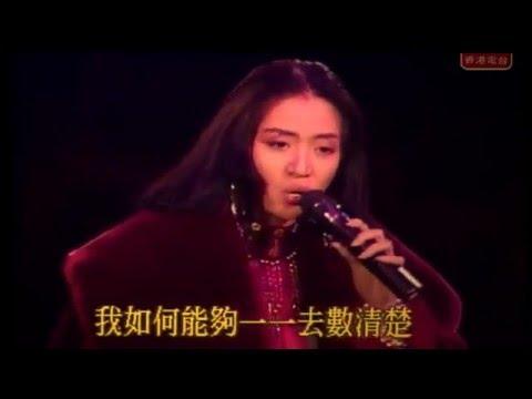 【Anita mui】问我MV 梅艳芳