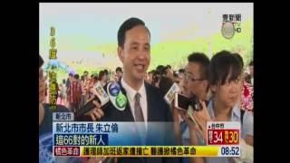 1050718--壹電視-0850-新北市聯合婚禮