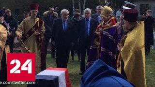 Во Франции перезахоронили останки воина Русского экспедиционного корпуса