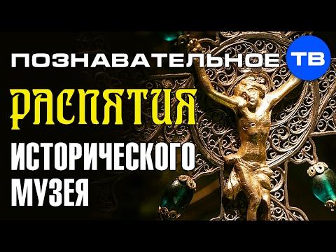 Распятия Исторического музея (Познавательное ТВ Артём Войтенков) - DomaVideo.Ru