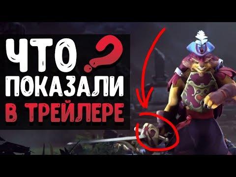НОВЫЕ ГЕРОИ В DОТА 2 | ЧТО ПОКАЗАЛИ В ТРЕЙЛЕРЕ | РАЗБОР ГЕРОЕВ - DomaVideo.Ru
