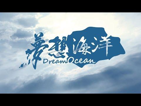 【夢想海洋】前導預告