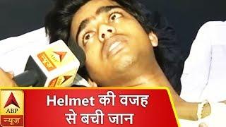 Video वाराणसी: बीम का हिस्सा सिर पे गिरा पर हेलमेट पहनने की वजह से बची जान | ABP News Hindi MP3, 3GP, MP4, WEBM, AVI, FLV Mei 2018