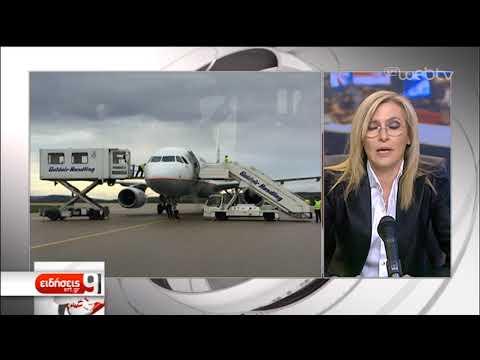 Τηλεφώνημα για αεροπειρατεία σε πτήσεις Λονδίνο-Αθήνα-Μαρτυρία | 15/3/2019 | ΕΡΤ