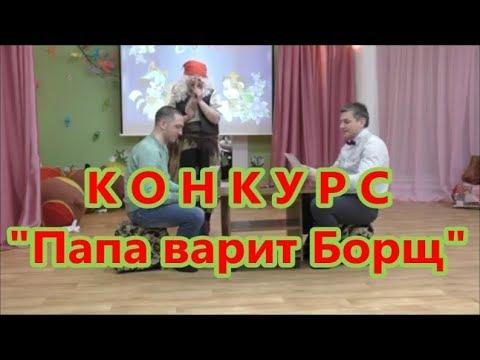 Сценарий на 8 МАРТА. КОНКУРС для ПАП