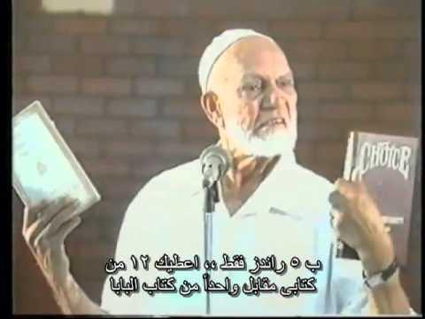 ★ أحمد ديدات   ماهى الحكمة   مترجم ★