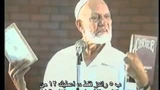 ★ أحمد ديدات -  ماهى الحكمة !؟ - مترجم ★