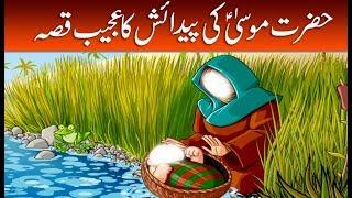 Video Hazrat Musa (as) Ki Paidaish Ka Ajeeb Qissa -- Hazrat Musa Birth   Moses In Islam   Prophet Stories MP3, 3GP, MP4, WEBM, AVI, FLV Juni 2018