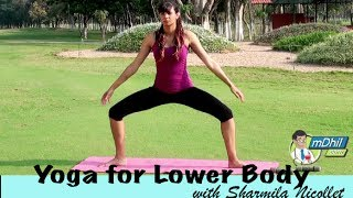Yoga Asanas for Lower Body - Tamil