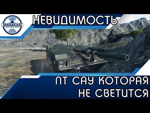 ПТ САУ КОТОРАЯ НЕ СВЕТИТСЯ, И МОЖНО УБИВАТЬ ВРАГОВ ИЗ ИНВИЗА! World of Tanks