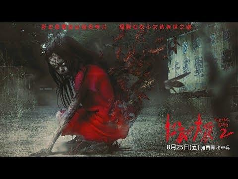 紅衣2放映喊卡 電影公司:深感遺憾[影]