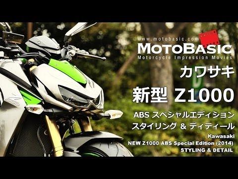 2014年新型 カワサキ Z1000 ABS Special Edition スタイリング&ディティール Kawasaki NEW Z1000 (2014)  STYLING & DETAIL