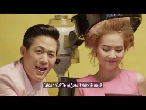 OFFICIAL MV : สาวไทยแก้มแดง