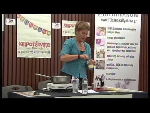 Κρέμα σύσφιξης και αντιγήρανσης με φυτικές πρώτες ύλες