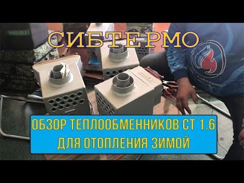 Gmar теплообменники Установка для чистки теплообменников Pump Eliminate 190 fs Юрга