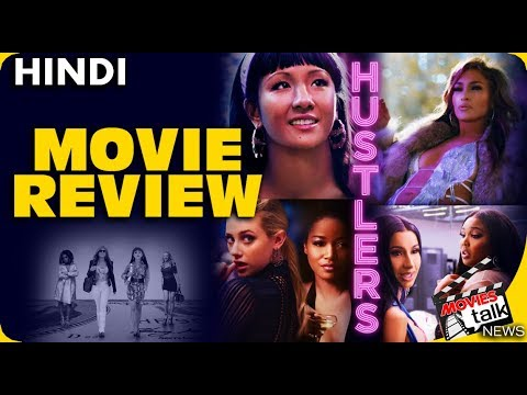 HUSTLERS : Movie Review [Explained In Hindi]