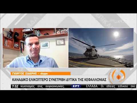 'Ερευνες για τον εντοπισμό ελικοπτέρου του ΝΑΤΟ | 30/04/2020 | ΕΡΤ