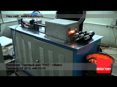 Индукционный кузнечный нагреватель ИКН-120, нагрев заготовок
