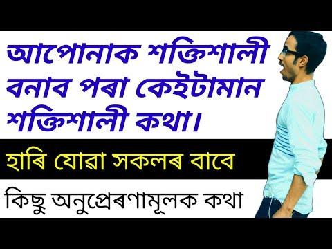 Success quotes - আপোনাৰ মনক শক্তিশালী কৰিব পৰা কেইটামান শক্তিশালী কথা  Powerful Motivational Quotes In Assamese