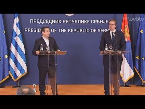 Σερβία-Αλ. Τσίπρας: «Βασιζόμαστε σε ένα κοινό όραμα συνεργασίας, ειρήνης, ευημερίας»