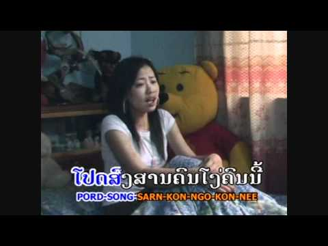 Video LAO POP - L ZONE -  ສົງສານຄົນໂງ່ download in MP3, 3GP, MP4, WEBM, AVI, FLV January 2017