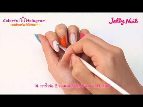 การเพ้นท์เล็บ - https://www.facebook.com/jellynailthailand http://www.jellynailthailand.com เว็บไซต์ เทคนิคการทำเล็บเอง วิธีเพ้นท์เล็บ ด้วยตัวเอง กับ...