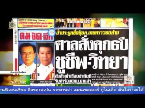 Tonight Thailand รักประชาธิปไตย ต้องรักจริงไม่ใช่แค่รักโปรโมท