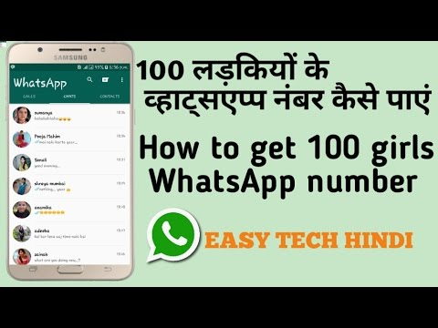 Video 100 ladkiyon ke WhatsApp number kaise paye how to get 100 girls WhatsApp number easy tech hindi download in MP3, 3GP, MP4, WEBM, AVI, FLV January 2017