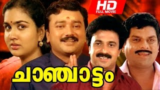 Video Malayalam Comedy Movie | Chanjattam [ HD ] | Full Movie | Ft.Jayaram, Urvasi, Jagathi MP3, 3GP, MP4, WEBM, AVI, FLV Oktober 2018
