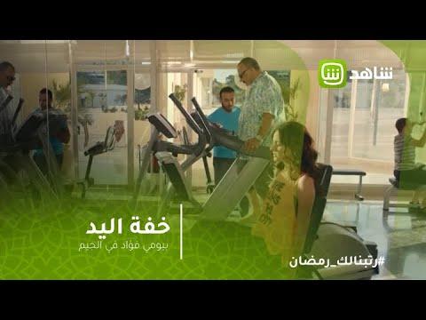 """""""خفة يد"""": بيومي فؤاد يتصبب عرقا في """"الجيم"""""""