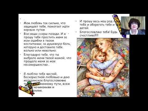 Обряд снятия материнской нечаянной порчи(проклятья).